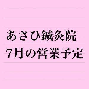 あさひ鍼灸院7月の営業予定