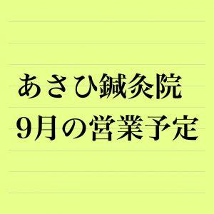 あさひ鍼灸院 9月の営業予定ロゴ