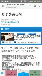 青色ホームページ