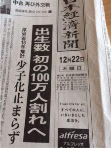 出生数100万人割れ新聞記事写真