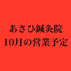 あさひ鍼灸院10月の営業予定